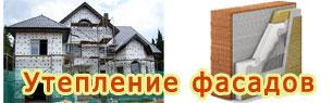 Утепление фасадов в Саратове